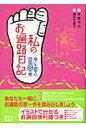 私のお遍路日記 歩いて回る四国88カ所  /西日本出版社/佐藤光代