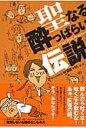 聖なる酔っぱらい伝説   /西日本出版社/W酒井+M