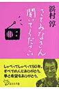 さてみなさん聞いてください   /西日本出版社/浜村淳