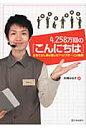 4,258万回の「こんにちは」 おもてなし魂を育んだ『ヘップボ-イ』の軌跡  /西日本出版社/的場みな子