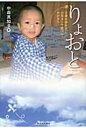 りょおと 5歳の誕生日に小児ガンで逝ったわが子へ  /西日本出版社/中森真知子