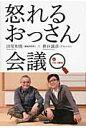怒れるおっさん会議inひみつ基地   /西日本出版社/田尾和俊