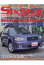 Sixstar magazine  vol.6 /アポロコミュニケ-ション
