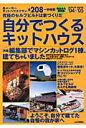 自分でつくるキットハウス  '04-'05 /アポロコミュニケ-ション
