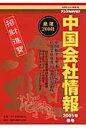 中国会社情報 厳選200社 2005年春号 /アポロコミュニケ-ション/日経ラジオ社