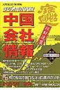 中国会社情報 厳選200社 2005年秋号 /アポロコミュニケ-ション
