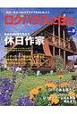 ログハウスに住む  vol.8 /アポロコミュニケ-ション