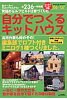 自分でつくるキットハウス  '06-'07 /アポロコミュニケ-ション