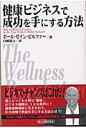 健康ビジネスで成功を手にする方法   /私には夢がある/ポ-ル・ゼイン・ピルツァ-