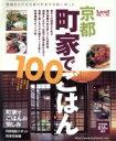 京都町家でごはん100   /リ-フパブリケ-ションズ/リ-フ・パブリケ-ションズ