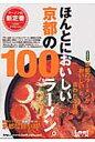 ほんとにおいしい京都の100ラ-メン。   /リ-フパブリケ-ションズ/リ-フ・パブリケ-ションズ