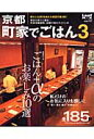 京都町家でごはん  3 /リ-フパブリケ-ションズ/リ-フ・パブリケ-ションズ