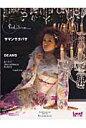 着たくなる日 おしゃれな振袖book vol.3 /リ-フパブリケ-ションズ