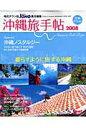 沖縄旅手帖 暮らすように旅する沖縄 2008 /リ-フパブリケ-ションズ/月刊おきなわJoho
