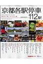 京都各駅停車112駅 電車で楽しむぶらり旅  /リ-フパブリケ-ションズ/リ-フ・パブリケ-ションズ
