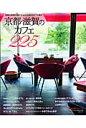 京都・滋賀のカフェ225 素敵な時間が過ごせる225軒のカフェ案内  /リ-フパブリケ-ションズ/リ-フ・パブリケ-ションズ