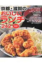京都・滋賀のおいしいランチ242 今日のお昼は何にする?  /リ-フパブリケ-ションズ