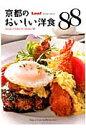 京都のおいしい洋食88   /リ-フパブリケ-ションズ