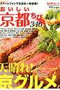 おいしい京都ちび346 スマ-トフォンでお店を一発検索!  /リ-フパブリケ-ションズ/リ-フ・パブリケ-ションズ