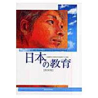 日本の教育  第56集 /アドバンテ-ジサ-バ-/日本教職員組合
