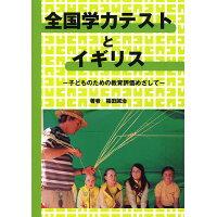 全国学力テストとイギリス 子どものための教育評価めざして  /アドバンテ-ジサ-バ-/福田誠治