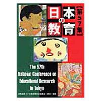 日本の教育  第57集 /アドバンテ-ジサ-バ-/日本教職員組合