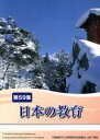 日本の教育  第59集 /アドバンテ-ジサ-バ-/日本教職員組合
