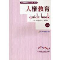 人権教育guide book 実践篇  /アドバンテ-ジサ-バ-/日本教職員組合