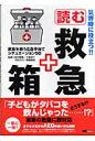 読む救急箱 災害時に役立つ!!  /エムシ-プレス/桜井静香