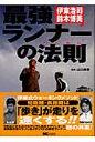 最強ランナ-の法則(メソッド) 伊東浩司・鈴木博美  /エムシ-プレス/伊東浩司