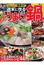 週末に作る名店のうまい鍋 こだわりレシピ44  /エムシ-プレス/MCプレス