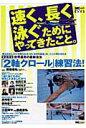 速く、長く、泳ぐためにやってきたこと。 世界基準の最新泳法「2軸クロ-ル」練習法  /エムシ-プレス