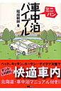 ミニバン車中泊バイブル   /エムシ-プレス/稲垣朝則