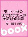 安川・小林の医学部にでるでる「英語新傾向問題」   /見龍出版/安川陽子