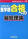 小林公夫の医学部合格への最短理論   /見龍出版/小林公夫