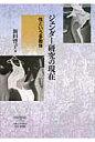 ジェンダ-研究の現在 性という多面体  /立教大学出版会/新田啓子