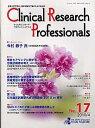 Clinical Research Professionals  no.17 /メディカル・パブリケ-ションズ