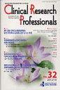 Clinical Research Professionals 医薬品研究開発と臨床試験専門職のための総合誌 no.32(2012/10) /メディカル・パブリケ-ションズ