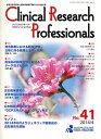 クリニカルリサーチ・プロフェッショ 41 本/雑誌 / メディカル・パ