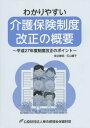 わかりやすい介護保険制度改正の概要 平成27年度制度改正のポイント  /東京都福祉保健財団/長谷憲明