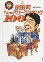 永田町newパワ-ランキング100   /薫風社(千代田区)/有馬晴海