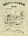 GGのファックス絵手紙   /薫風社(千代田区)/星合三絵