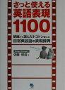 さっと使える英語表現1100 映画から選んだトコトン使える日常英会話の表現辞典  /コスモピア/佐藤砂流