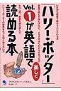 「ハリ-・ポッタ-」vol.1が英語で楽しく読める本   /コスモピア/クリストファ-・ベルトン