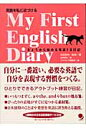 My first English diary 英語を私に近づける  /コスモピア/吉田研作
