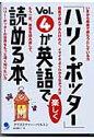 「ハリ-・ポッタ-」vol.4が英語で楽しく読める本   /コスモピア/クリストファ-・ベルトン