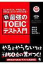 新・最強のTOEICテスト入門 はじめての人も、やり直し派も、「見れば」ポイントが  /コスモピア/塚田幸光