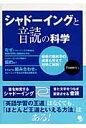 シャド-イングと音読の科学   /コスモピア/門田修平