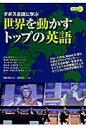 ダボス会議に学ぶ世界を動かすトップの英語   /コスモピア/鶴田知佳子