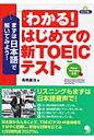 わかる!はじめての新TOEICテスト まずは日本語で解いてみよう!  /コスモピア/高橋基治